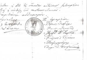 Απόσπασμα εγγράφου του Σχογγραφολείου (1900)