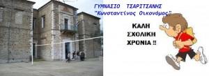 ΑΓΙΑΣΜΟΣ_1