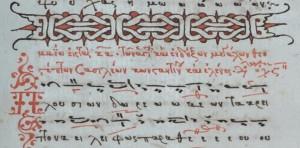 Βυζαντινη μουσική- χειρόγραφο 17ου αιώνα