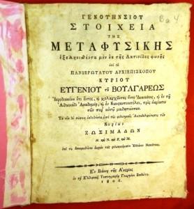 στοιχεια μεταφυσικης 1806