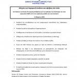 ΕΟΔΥ Οδηγίες για παραμονή παιδιών και εφήβων στο σπίτι
